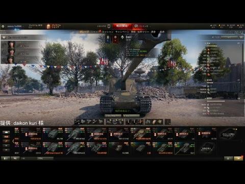 Xxx Mp4 【World Of Tanks PC Asia 】穏やかなEmil1【日本茶のゲーム】 3gp Sex