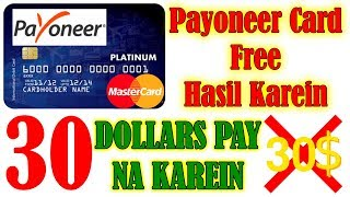 How To Get Free Payoneer Master Card in 2019 Hindi/Urdu, Important for all Internet Users.