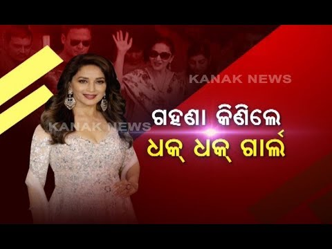Xxx Mp4 Crowd Of Fans To See Madhuri Dixit Near Lalchand Jewelers In Bhubaneswar 3gp Sex