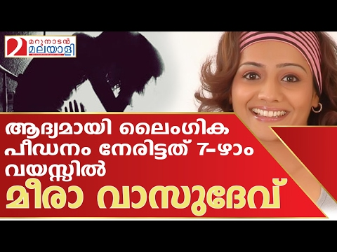 Xxx Mp4 Meera Vasudev Reveals Sexual Assaults I Marunadana Mlayali 3gp Sex
