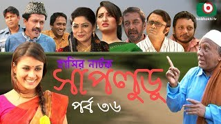 Bangla Hasir Natok | Shap Ludu | EP 36 | Faruk Ahmed, Badhon,  A K M Hasan | Bangla New Natok