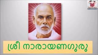 Sree Narayana Guru - (ശ്രീ നാരായണ ഗുരു) - Kerala Renaissance - Kerala PSC Coaching