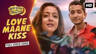 Love Maane Kiss | Roga Howar Sohoj Upaye | Parambrata Chattopadhyay | Raima Sen | Riya Sen | 2015