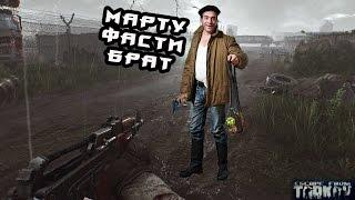 Escape from Dikiy (Escape from Tarkov)