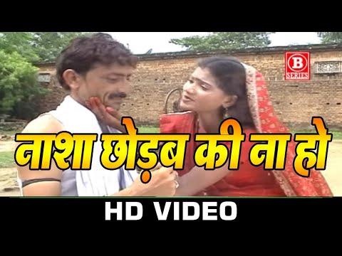 Xxx Mp4 Bhojpuri Song Nasha Chorba Ki Na नाशा छोरबा की ना By Kriti Upadhayay Gawanwa Kahiya Le Jaiba 3gp Sex