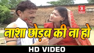Bhojpuri Song | Nasha Chorba Ki Na |नाशा छोरबा की ना | By Kriti Upadhayay || Gawanwa Kahiya Le Jaiba