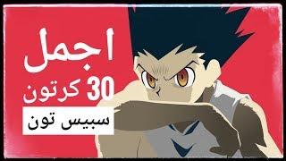 اجمل 30 كرتون سبيس تون - Top 30 Spacetoon Cartoons