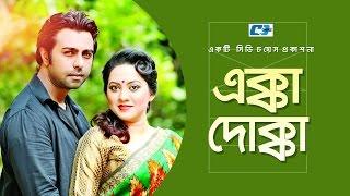 Ekka Dokka | Apurba | Tarin | Dihan | K S Firoj | Shamol Jakariya | Bangla Comedy Natok