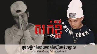សក់ខ្លី ,នារីសក់ខ្លី Bross La khmer rapper Happy khmer new year 2016 Full lyrics beat