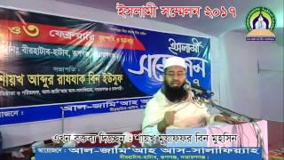 Bangla waz 2017 জাল হাদিসের কুপ্রভাব-মুযাফফর বিন মু্হসীন