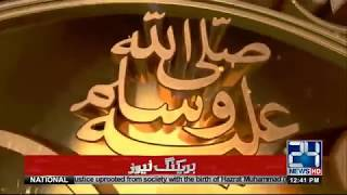 12 Rabi ul Awal Jaloos: Procession At Further Citys Of Pakistan | 21 Nov 2018 | 24 News HD