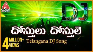 Dostulu Dostule Telangana Dj  Song   Telugu Private Folk Albums   Amulya DJ Songs