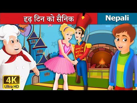 Xxx Mp4 दृढ़ टिन को सैनिक The Steadfast Tin Soldier In Nepali Nepali Story Nepali Fairy Tales 3gp Sex