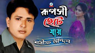 Ruposhi Hete Jai -  Sharif Uddin - Full Video Song