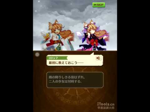 [白猫PROJECT] ツユハ、テレーゼ、コリンキャラクターイベント ---  天気雨の前奏曲