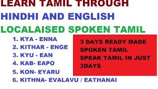 Learn Spoken tamil through Hindi PART-1 of 5