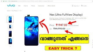 Rs- 1947-OFFER -Vivo NEX  FLASH SALE ട്രിക്ക് | mobile & tricks
