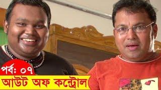 Bangla Funny Natok | Out of Control | EP 07 | Hasan Masud , Nafiza, Siddikur Rahman, Sohel Khan