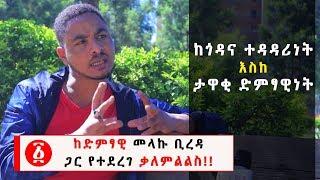 Ethiopia: ከድምፃዊ መላኩ ቢረዳ  ጋር የተደረገ ቃለምልልስ!!
