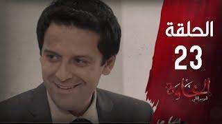مسلسل الخاوة الجزء الثاني - الحلقة 23  Feuilleton El Khawa 2 - Épisode 23 I