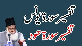 Bayan ul Quran HD - 043 - Sura Younis - 61 - Sura Hood - 24 (Dr. Israr Ahmad)