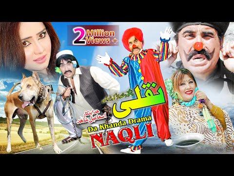 Pashto Comedy Drama NAQLI - Ismail Shahid, Nadia Gul - Pushto Mazahiya Drama