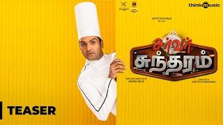 Server Sundaram Official Teaser | Santhanam, Vaibhavi | Santhosh Narayanan | Anand Balki