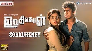 Sokkureney - Video Song | Uruthikol | Kishore, Megana | Ayyanar | TrendMusic