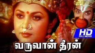 Tamil Horror Movie   Varuvaan Dheeran [ HD ]   Tamil Dubbed Telugu Movie   Ft.Ramya Krishnan