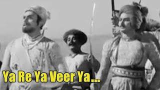 Ya Re Ya Veer Ya | Chhatrapati Shivaji (1977) | Old Classic Marathi Movie Song