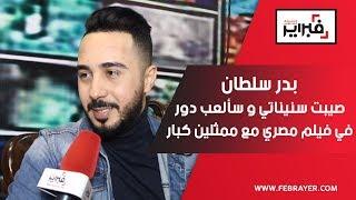 بدر سلطان: صيبت سنيناتي وسالعب دور في فيلم مصري مع ممثلين كبار
