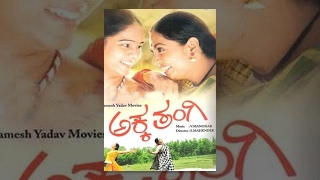 Akka Thangi (2008) Kannada Full Movie