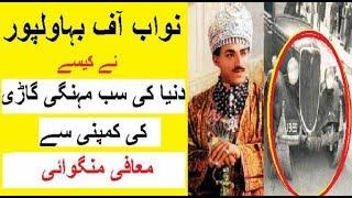 Nawab of Bahawalpur aur Dunya ki Sab se Mehngi Gari ki Kahani