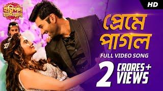 Download Prem E Pagol | Haripada Bandwala | Ankush | Nusrat | Indraadip Dasgupta | Pathikrit | 2016 3Gp Mp4