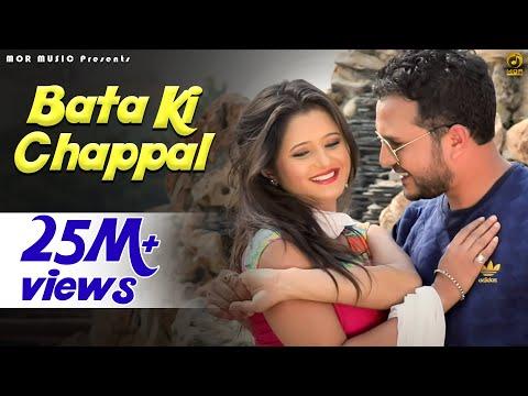 Xxx Mp4 Bata Ki Chappal Anjali Raghav Sanju Khewriya Raju Punjabi Mor Music Latest Video Song 3gp Sex