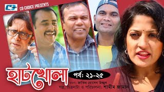 Hatkhola | Episode 21-25 | Fazlur Rahman Babu | Prova | Akhomo Hasan | Bangla Comedy Natok