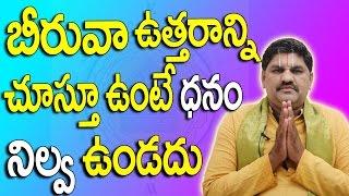 బీరువా ఉత్తరాన్ని చూస్తూ  ఉంటెధనం నిల్వ ఉండదు | Beeruva | Telugu | Devotional | SUDARSHANAVANI VASTU