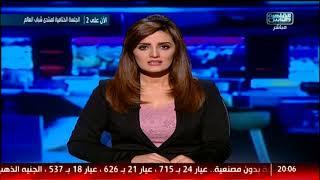 نشرة المصرى اليوم من القاهرة والناس الخميس 9 نوفمبر