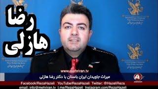 رضا هازلي « کرُدستان در شمال عراق »؛