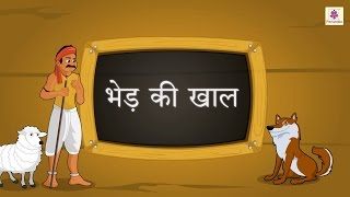 Bhed Ki Khaal Mein Bhediya | Hindi Story For Children With Moral | Panchtantra Ki Kahaniya | Story#4