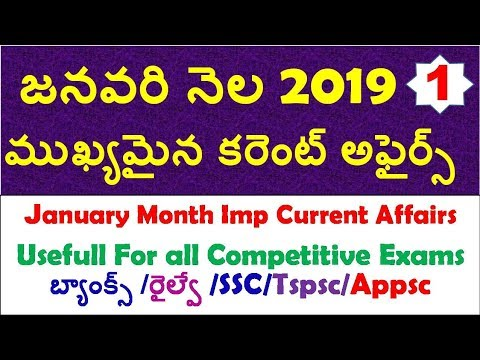 Xxx Mp4 January Month 2019 Imp Current Affairs Part 1 In Telugu Useful For All Competitive Exams 3gp Sex