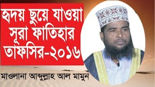 Bangla waz 2016 mawlana abdullah al mamun