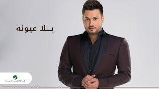 Walid Al Jilani … Bla Ounah | وليد الجيلاني … بلاعيونه