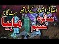 way phar meri banh mahiya  - Sahira Nasim - Eid Show - Vicky Babu Production