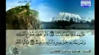 سورة يوسف كاملة الشيخ مشاري العفاسي