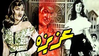 فيلم عزيزة - Aziza Movie