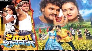 शोला शबनम || Shola Shabnam || Khesari Lal Yadav || Bhojpuri Movie || Bhojpuri Full Movie 2015 HD