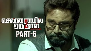 Chennaiyil Oru Naal 2 Tamil Latest Movie Part 6 - R. Sarathkumar, Ajay Napoleon, Suhashini | JPR