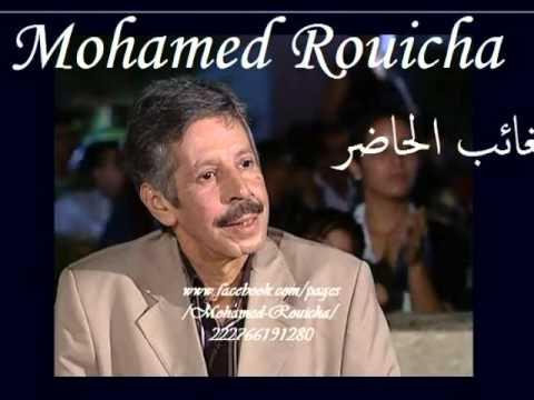 FEU MOUHAMED ROUICHA شحال عديت من لهموم