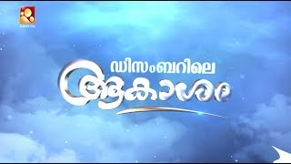 Decemberile Aakasham | Episode : #88 | Malayalam Serial | Amrita TV